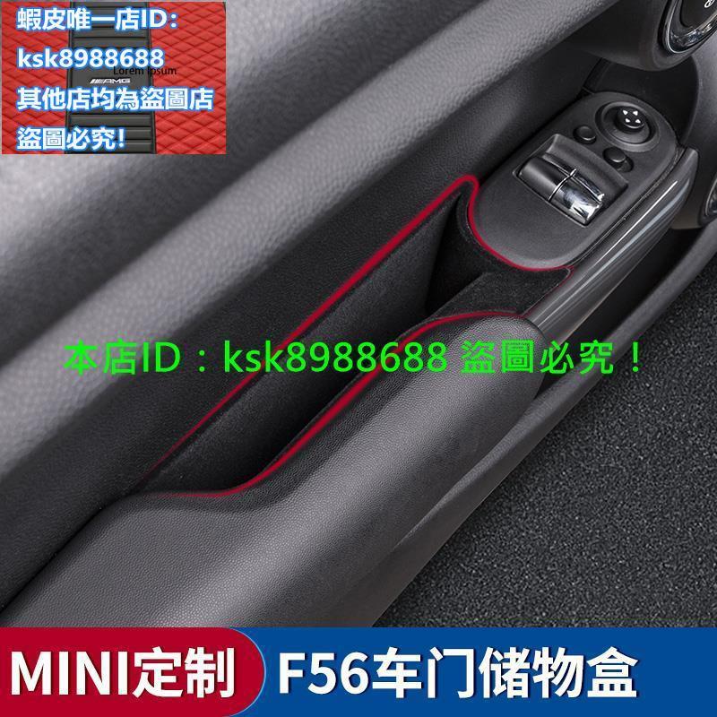 置物盒迷你裝飾mini one cooper cooper s 儲物盒cooper車門收納盒F56改裝用one中控排擋儀