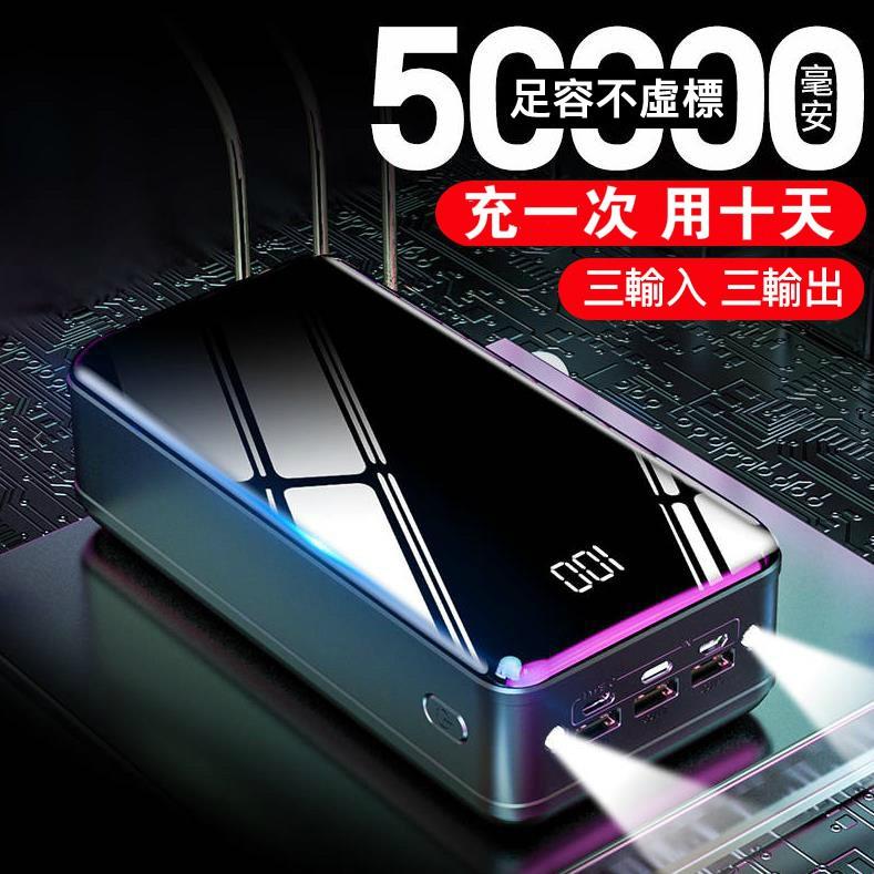 買一送三 台灣發貨 10000mAh 毫安 大容量 鏡面 行動電源 雙向快充 移動電源 行動充 旅行充 行充