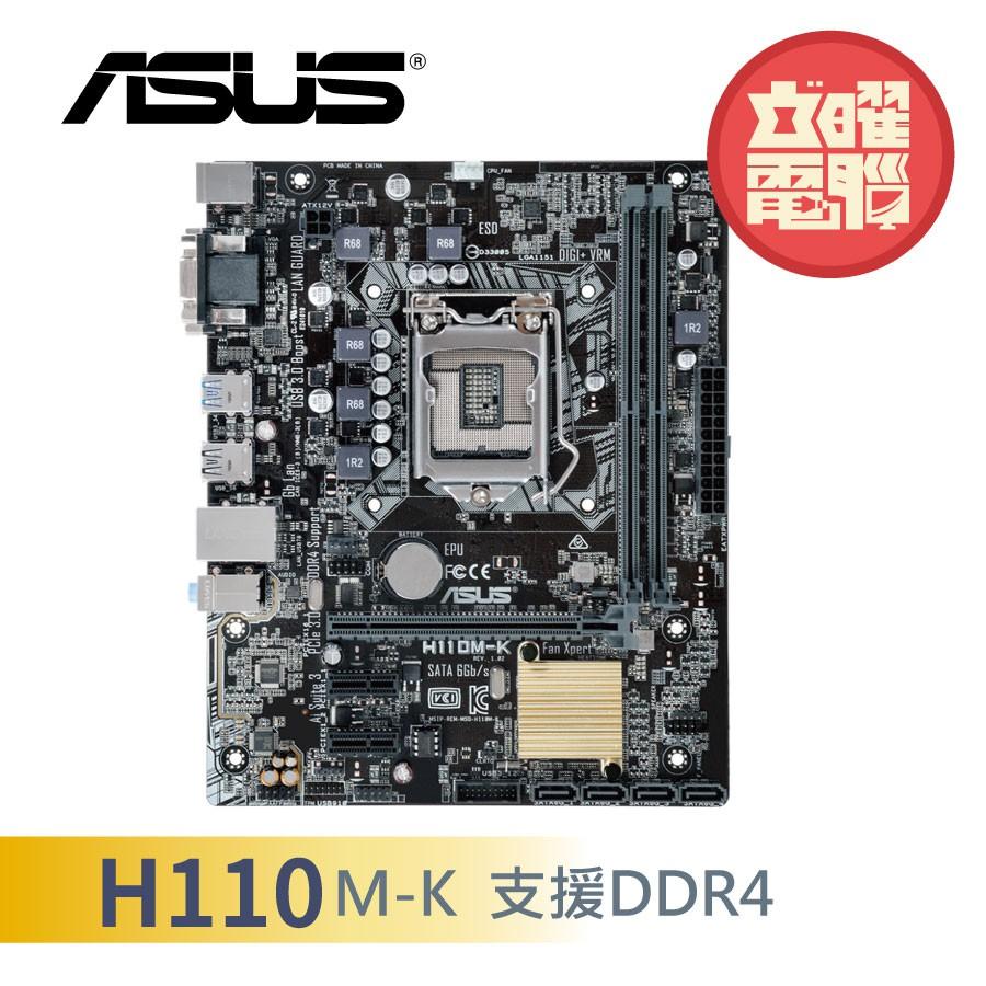 華碩 H110M-K  主機板 升級電競音效LED發光屏蔽 支援DDR4