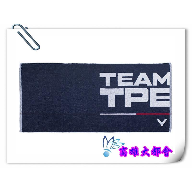 【大都會】34週年~2021~勝利【 C-4168】中華隊奧運應援運動毛巾~$720