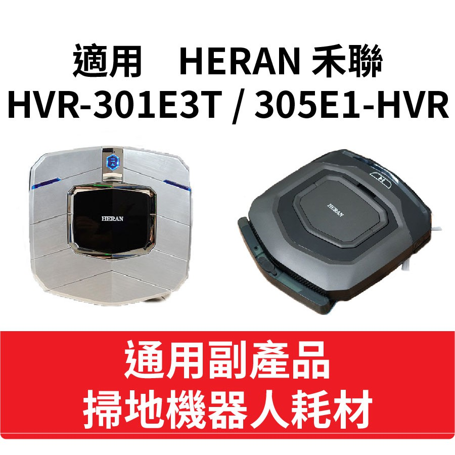 【現貨 副廠】HERAN 禾聯 HVR-301E3T 305E1-HVR 掃地機耗材