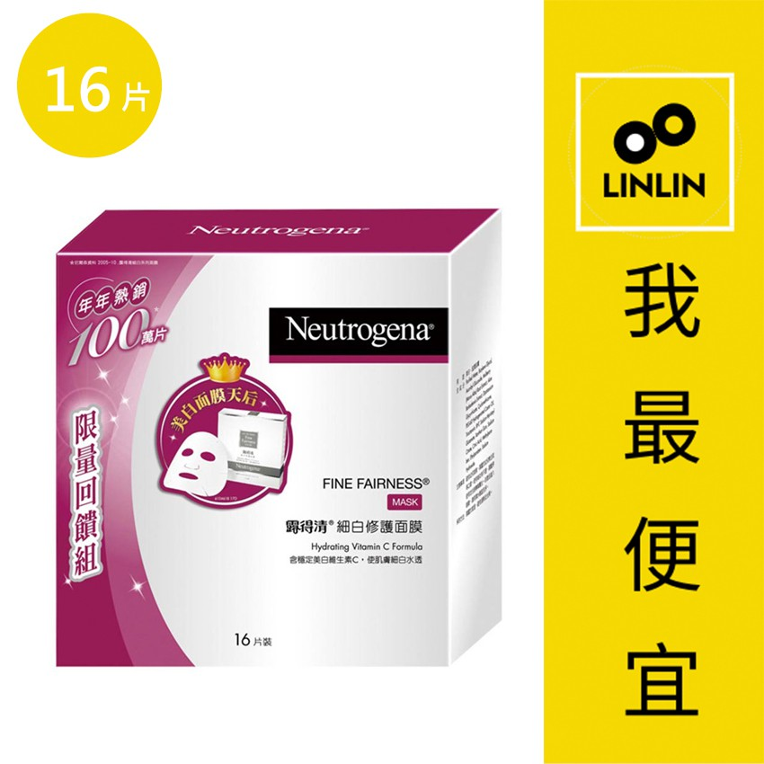 Neutrogena露得清 細白修護面膜16片裝
