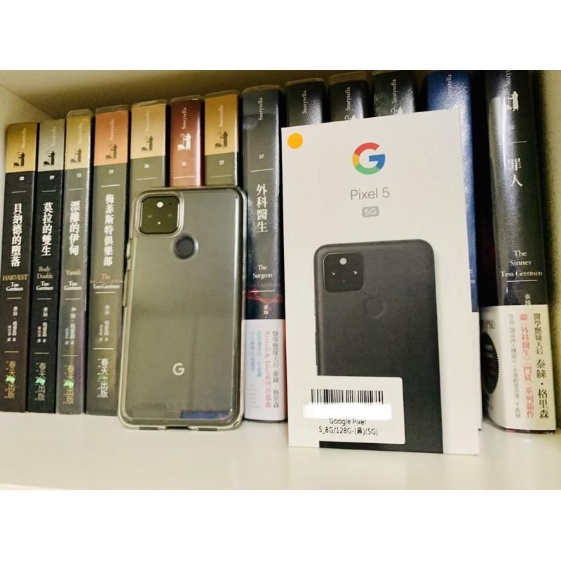 二手 google pixel 5 5G (8g+128g)黑色 附保護殼