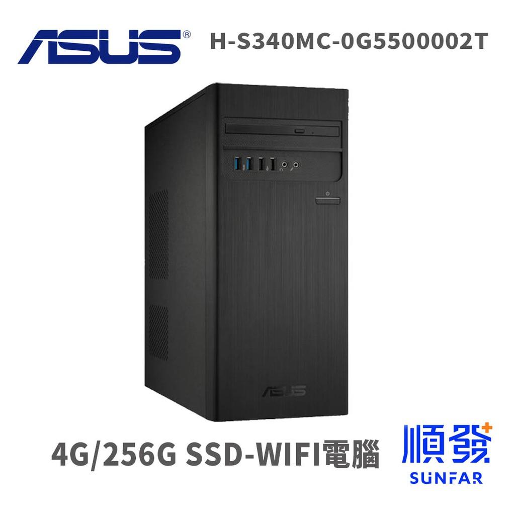 ASUS 華碩 H-S340MC 電腦主機 G5500 4G 256GSSD WIFI電腦 福利品出清