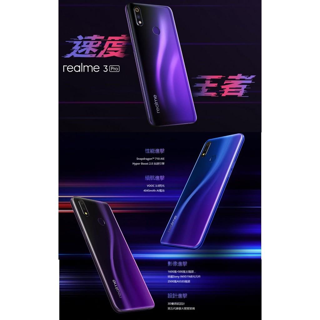 Realme 3 Pro 6G+128GB(空機) 全新未拆封 原廠公司貨 CP值高 ~