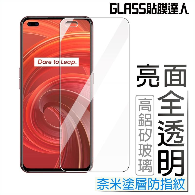 Realme玻璃貼 玻璃保護貼適用X3 X50 XT C3 5 6 6i Pro 3 Realme6 Realme6i