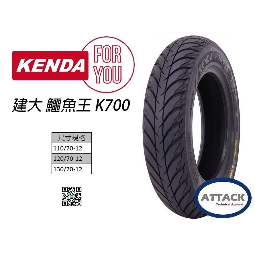 台中大同車業 KENDA 建大 K700 110 120 130 /70-12 特價800 台中自取