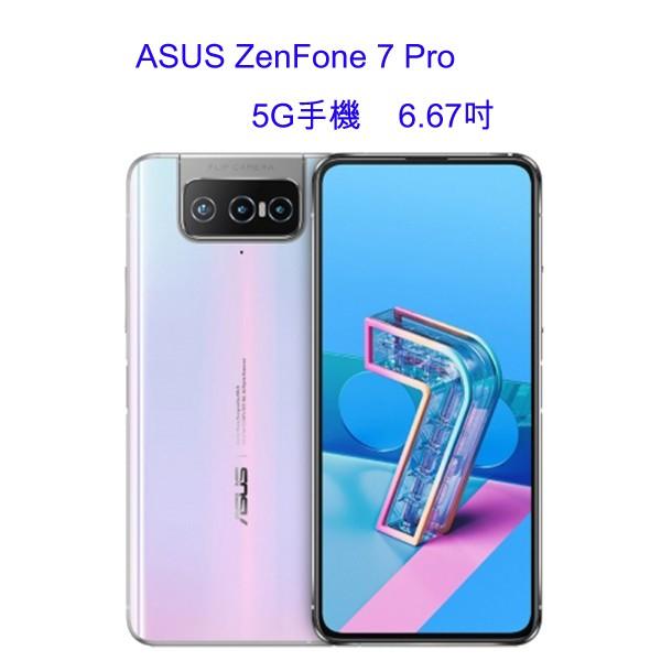 ASUS ZenFone 7 Pro 6.67 吋 256G 5G手機 採用三鏡頭翻轉設計