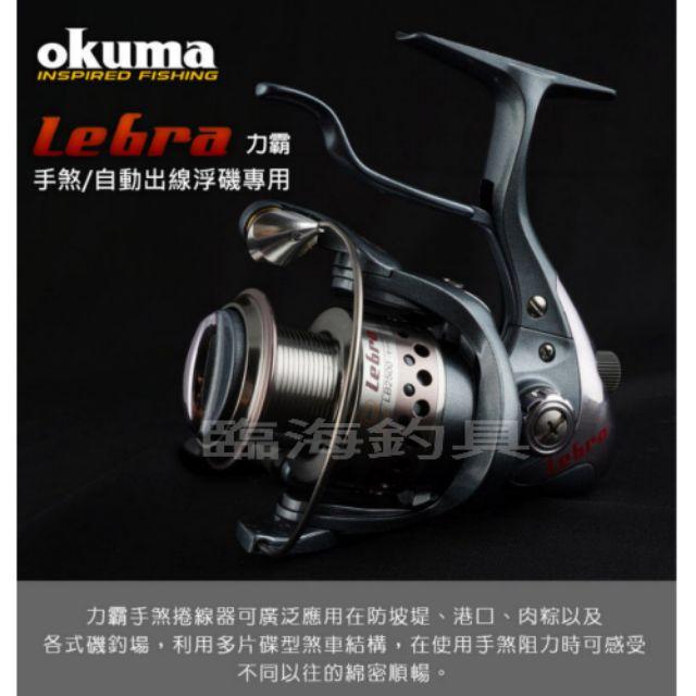 臨海釣具 24H營業 OKUMA-力霸 Lebra 手煞車捲線器 LB-2500