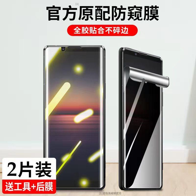 索尼Xperia1II防窺膜Xperia5水凝膜X5ii手機膜Xperia1全屏膜