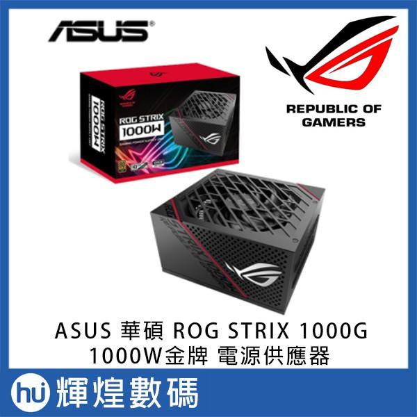 ASUS 華碩 ROG STRIX 1000G 1000W 金牌 電源供應器 電競
