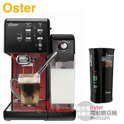 美國 Oster ( BVSTEM6701B ) 5+隨享咖啡機(義式+膠囊)-美式搖滾黑【加碼送-電動磨豆機】