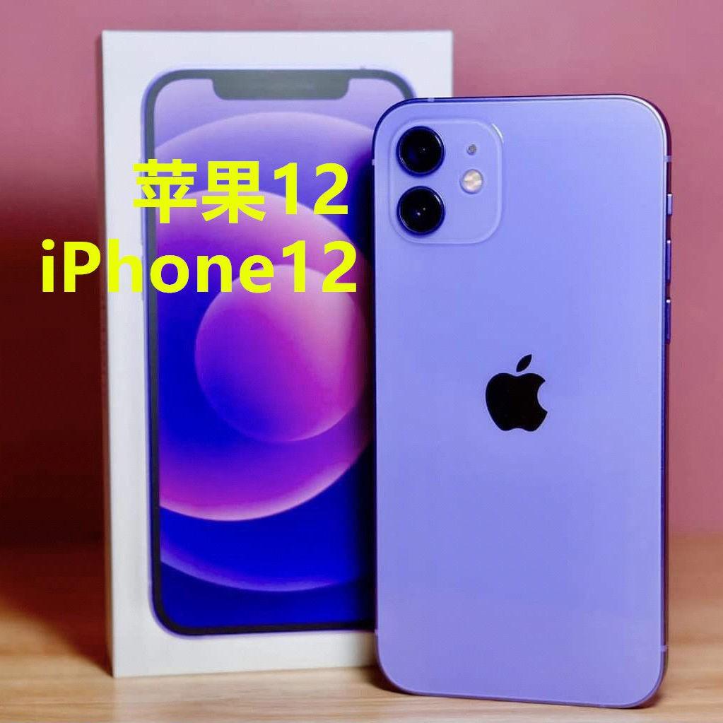 二手蘋果12新款紫色iPhone11 XR XSMAX蘋果X游戲機學生便宜貨手機