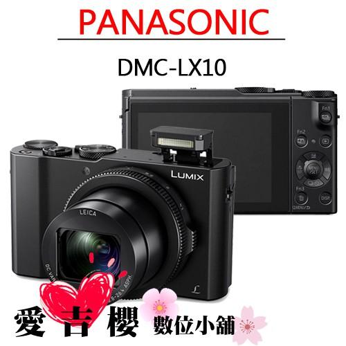 Panasonic DMC LX10 公司貨 4K 免運 全新 保固 同LX9 大光圈 F1.8 國際 松下 送原包