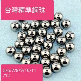 台製鋼珠6mm 8mm 9mm精密研磨鋼珠 鐵珠 彈弓  BB彈 BB槍(1公斤)CO2氣瓶  火藥 生存遊戲 新北市