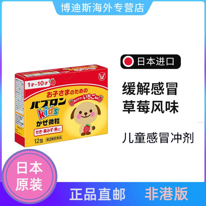 日本大正製藥兒童感冒沖劑顆粒草莓味12包 緩解感冒發燒流鼻涕