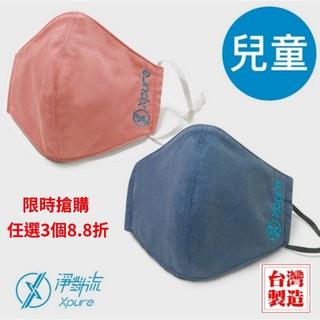淨對流Xpure抗霾布織口罩_兒童款 抗PM2.5 可水洗兩百次 抗UV 抗菌 臺北市