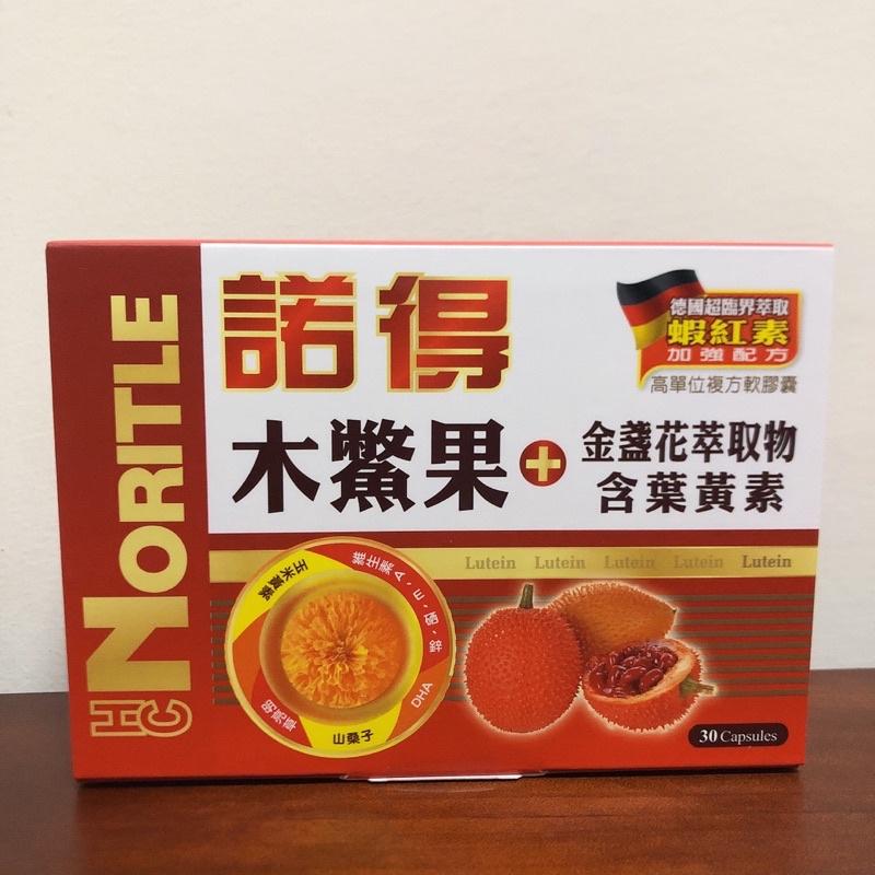 當日出貨🔥 諾得木鱉果+金盞花萃取物(含葉黃素)高單位複方軟膠囊(30顆/盒)