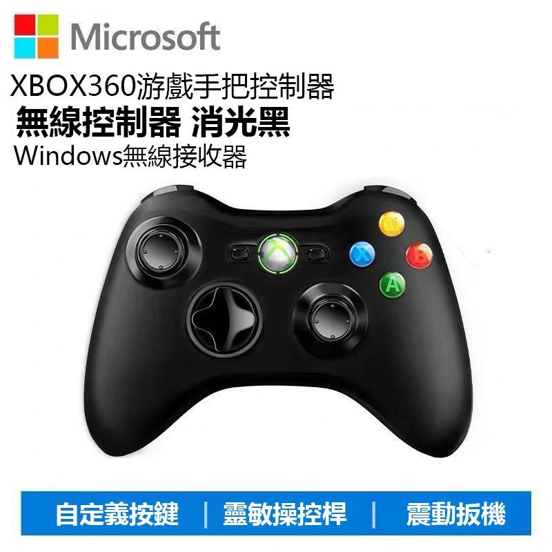 XBOX360 無線游戲手把 游戲手把 游戲手柄 支援Steam平臺 控制器 搖桿 震動 手柄 接收器電腦端適用