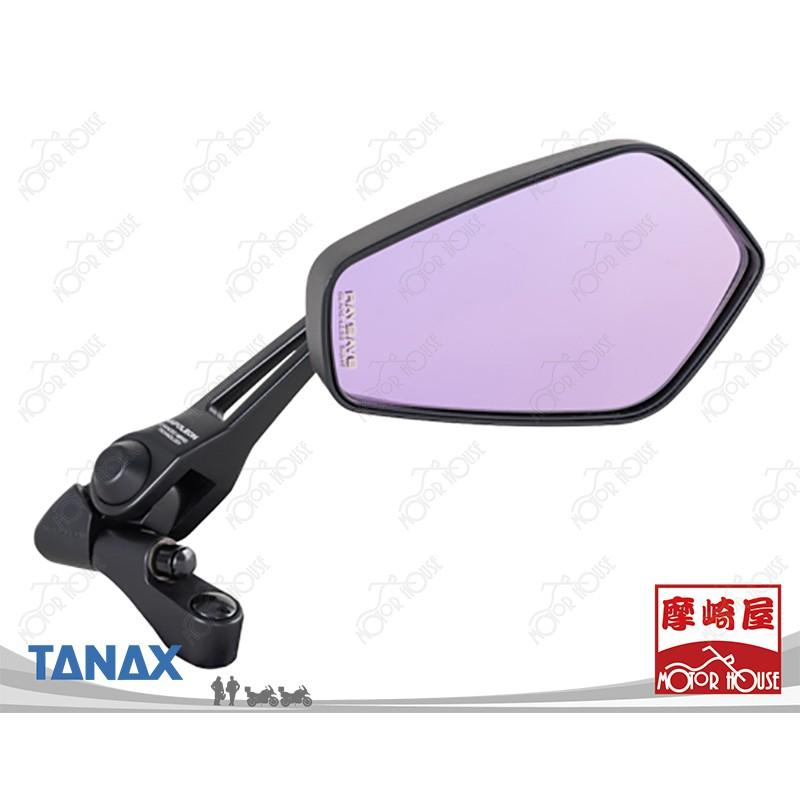 TANAX NAPOLEON Raysave 防眩光學後視鏡 AOS3 10mm 後視鏡  日本紫色鏡片 摩崎屋