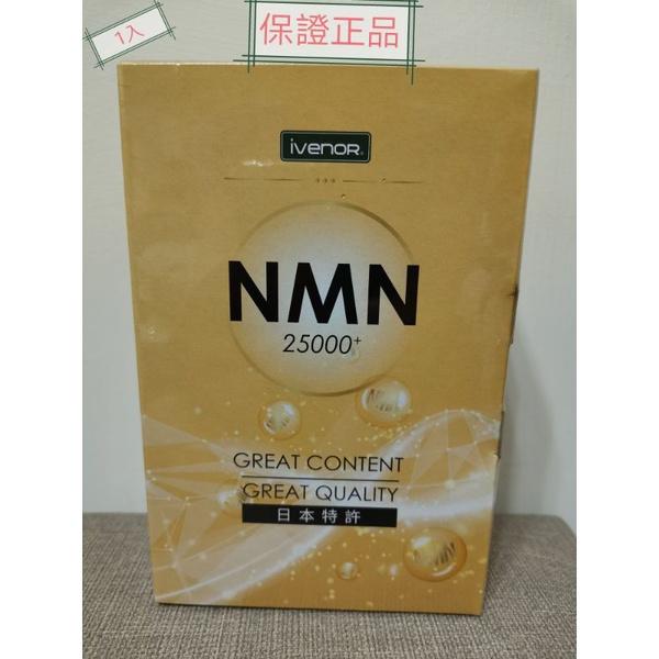 iVENOR NMN 25000 Plus 高純度,日本特許(30粒/盒)*1