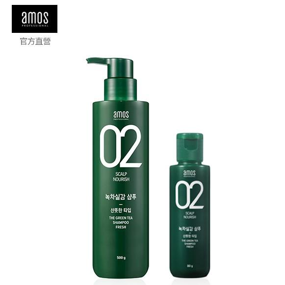 【Amos】愛茉詩 02系列 綠茶修護洗髮精 (油性/中性頭皮專用500g)買一送一(80g)