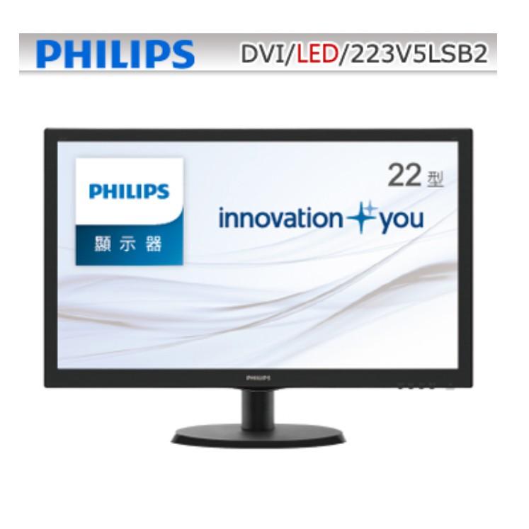 【免運開發票】PHILIPS 223V5LSB2 全新公司貨  FHD高解析 可壁掛 22吋 寬螢幕