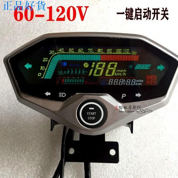 (正品超值)現貨熱賣電動車儀表電動車60-120V 改裝酷車改裝儀表60-120V,本賣場多買更優惠