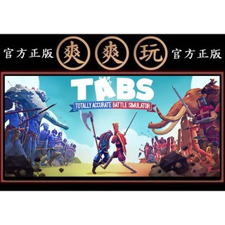PC版 爽爽玩 官方正版 STEAM 全面戰爭模擬器 Totally Accurate Battle Simulator 桃園市