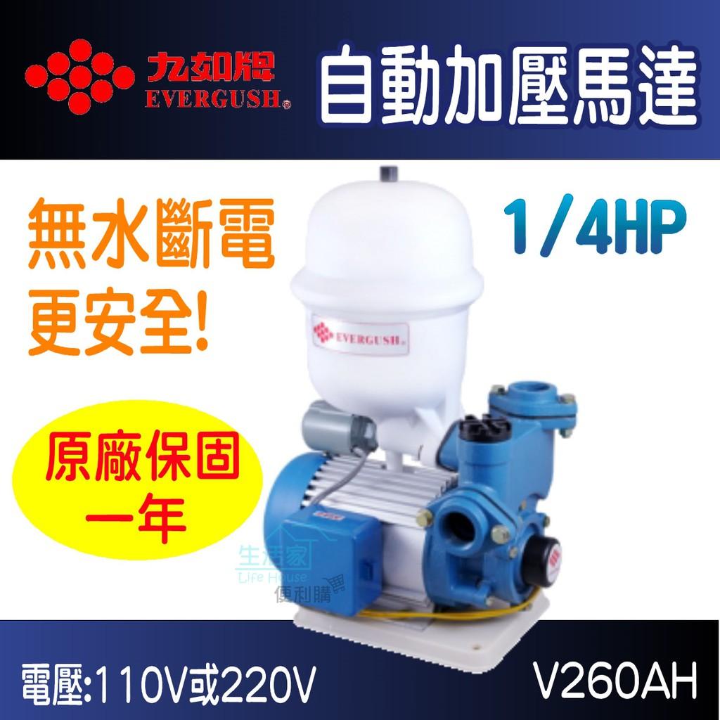 """【生活家便利購】《一年保固~附發票》九如牌 V260AH 1/4HP自動加壓馬達 口徑3/4""""加壓機 加壓泵浦 無水斷電"""