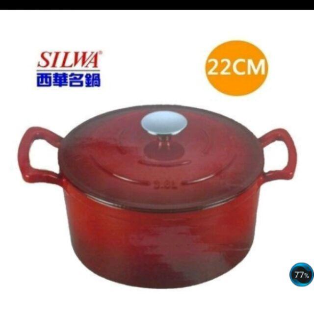 西華鑄鐵鍋