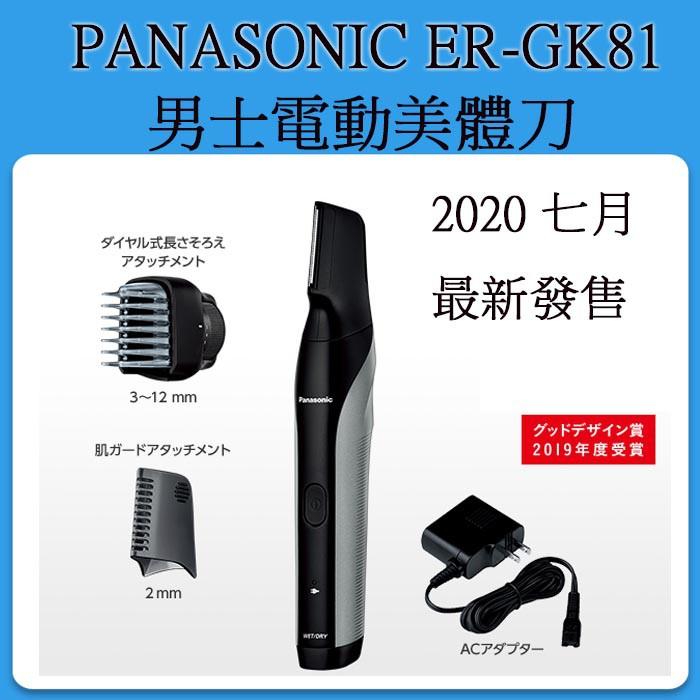[現貨當日出] Panasonic ER-GK81 男性專用 美體刀 除毛刀 GK70 gk80 參考 ERGK81