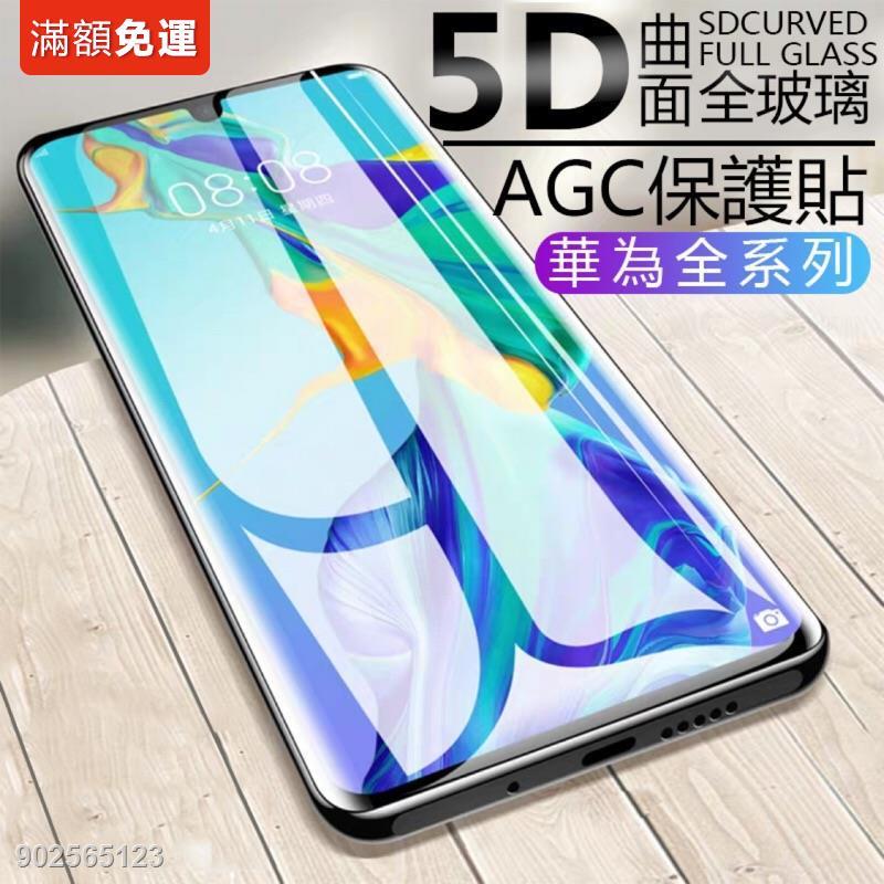 ⚡現貨⚡華為頂級5D滿版玻璃貼 玻璃保護貼適用P30 P20 Pro nova 5T 4e 3 3i 3e Y9 YR3