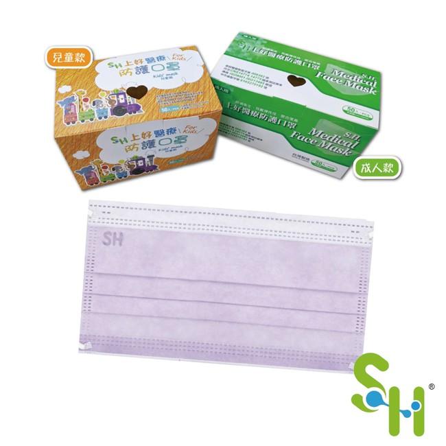 【上好生醫】雙鋼印醫療防護口罩(兒童用/未滅菌) 薰衣草紫 50入/盒