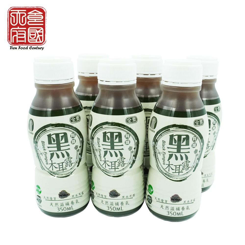 〈天府食國〉有機黑木耳露禮盒 6瓶 / 350ml