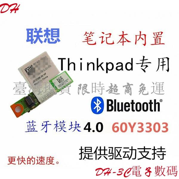 【現貨】聯想THINKPAD T410 T420 X220 X230 T510 T520 3.0 4.0 藍牙模0