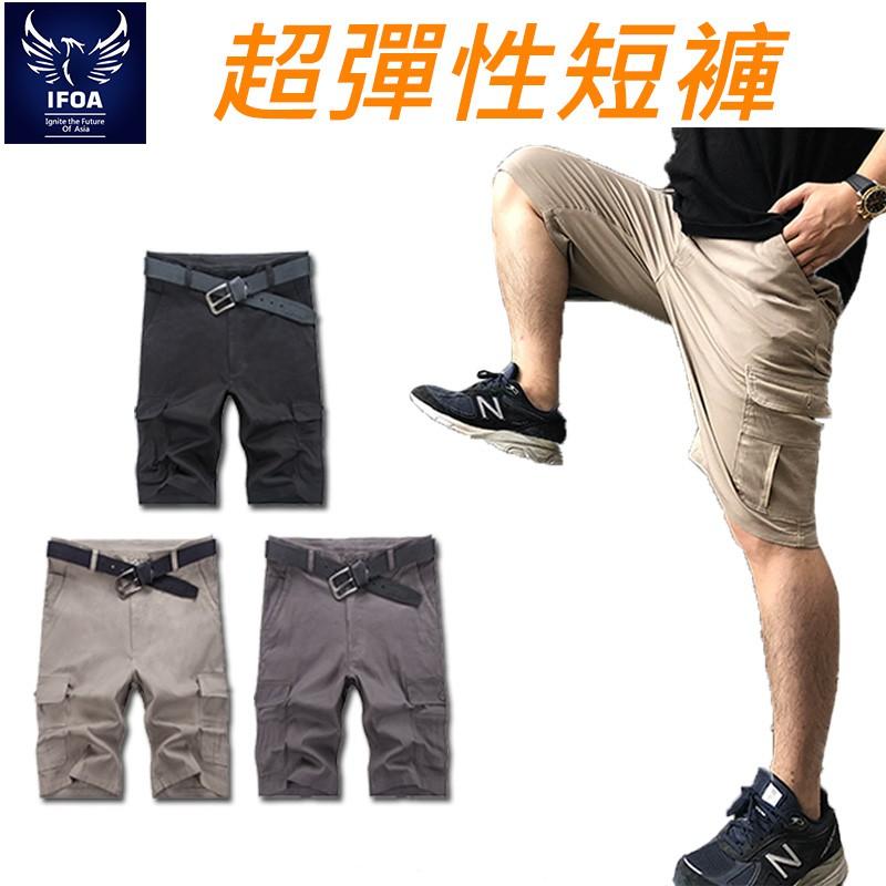 超彈性短褲 IFOA【8919】高彈性 百搭素面 高彈力 多口袋 工作褲 休閒短褲