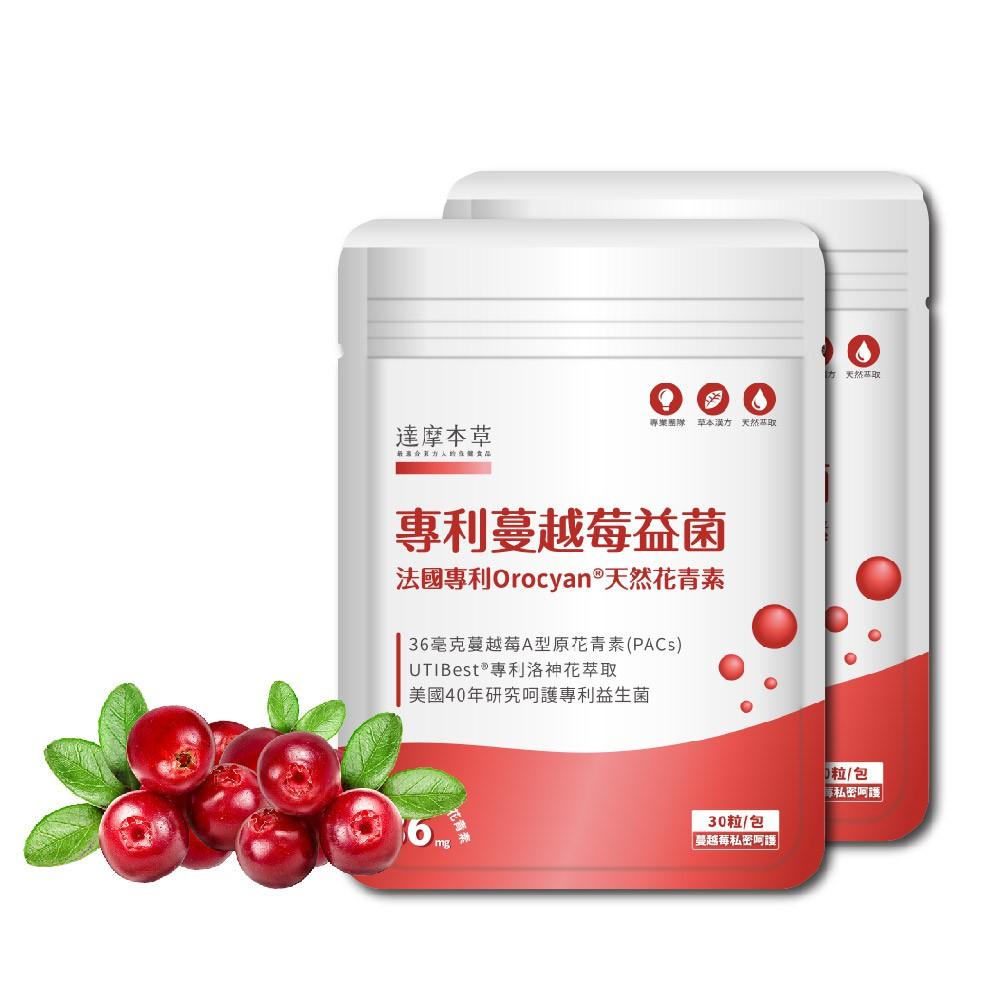 達摩本草 -法國專利蔓越莓益生菌 (足量36毫克A型前花青素、呵護私密妹妹)