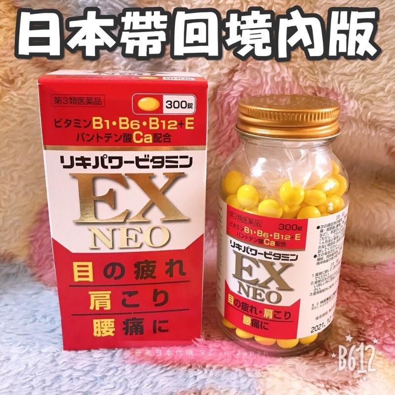 日本超高人氣💪米田合利他命 EX NEO 300錠