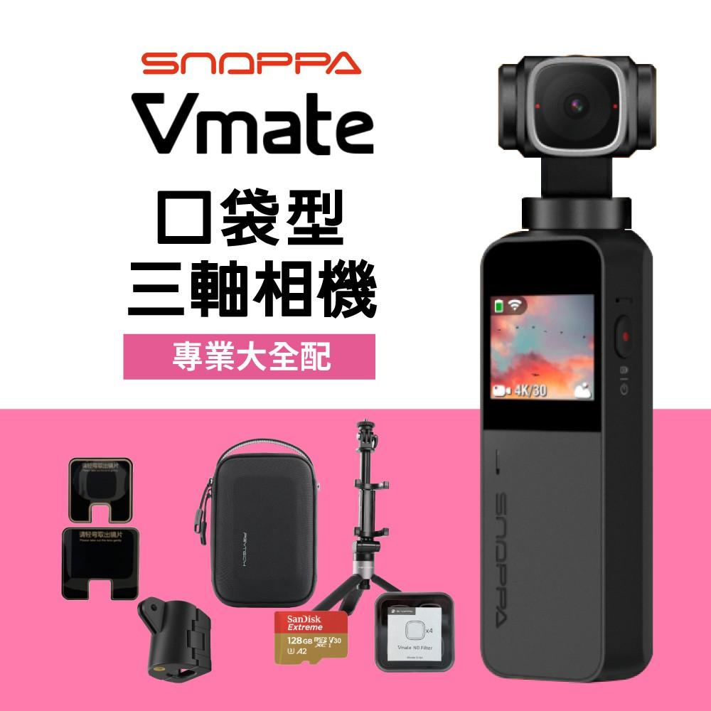 特惠價✨專業大全配【SNOPPA 隨拍】Snoppa Vmate 微型口袋三軸相機 (原廠公司貨)