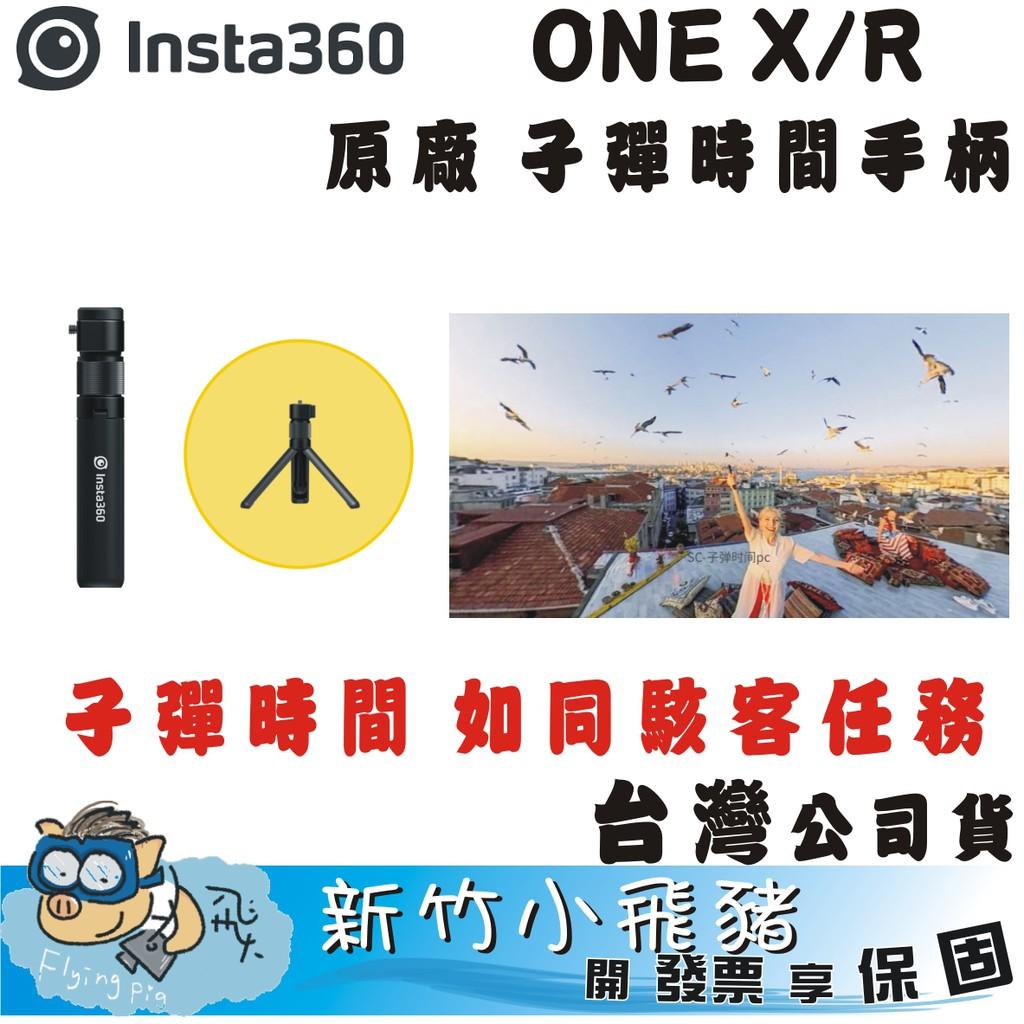 🐷台灣秒寄 含稅可刷 Insta360 insta oner onex one x2 子彈時間手柄 子彈時間 自拍桿