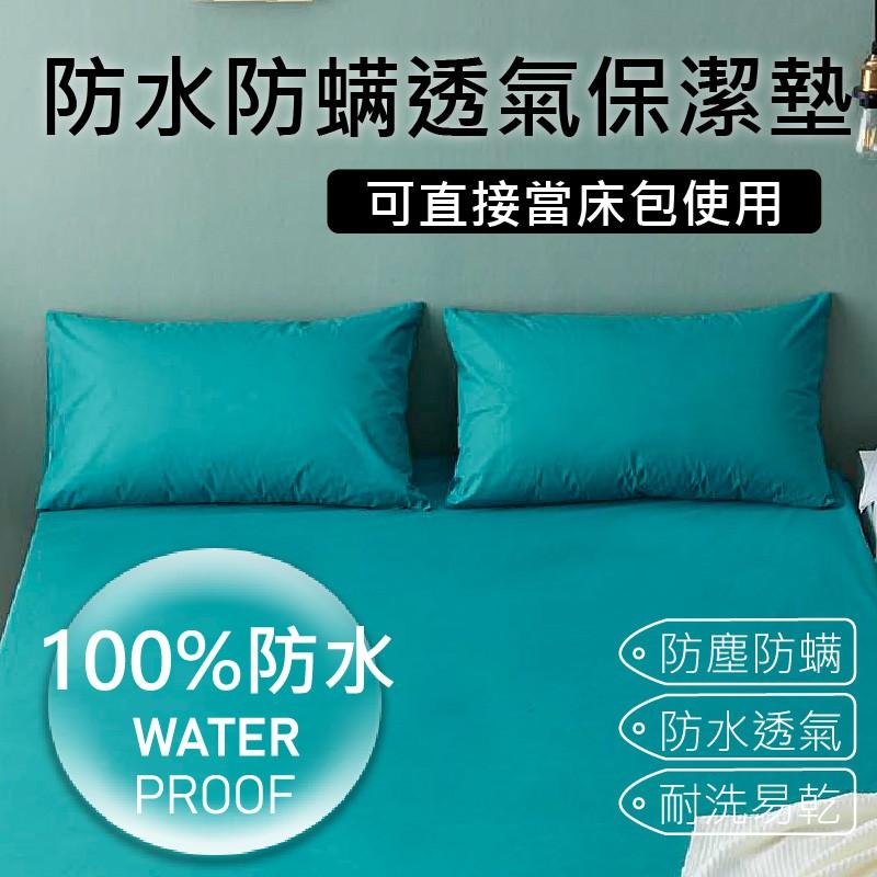 100%防水抗螨透氣床包式保潔墊-豆青綠|AnD House 防水保潔墊