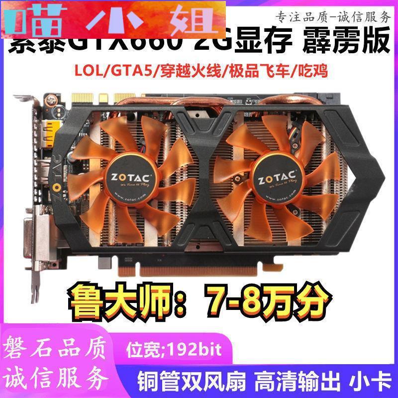 索泰GTX660 2G 4G顯卡 臺式機獨立顯卡 GTX1080 GTX970 GTX1060