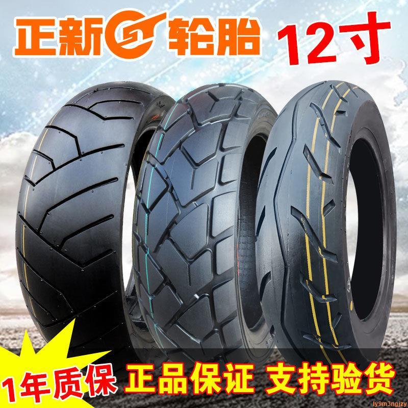 古奇推薦-正新輪胎 70/80/90/90/100/60/120/130/110/125/65-12 真空胎