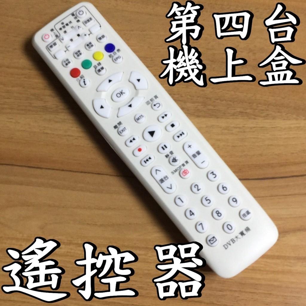 適用 Kbro 凱擘大寬頻 遙控器 含8顆學習按鍵 全系列有線電視數位機上盒遙控器【新頻道、豐盟、南天、觀昇、新台北】