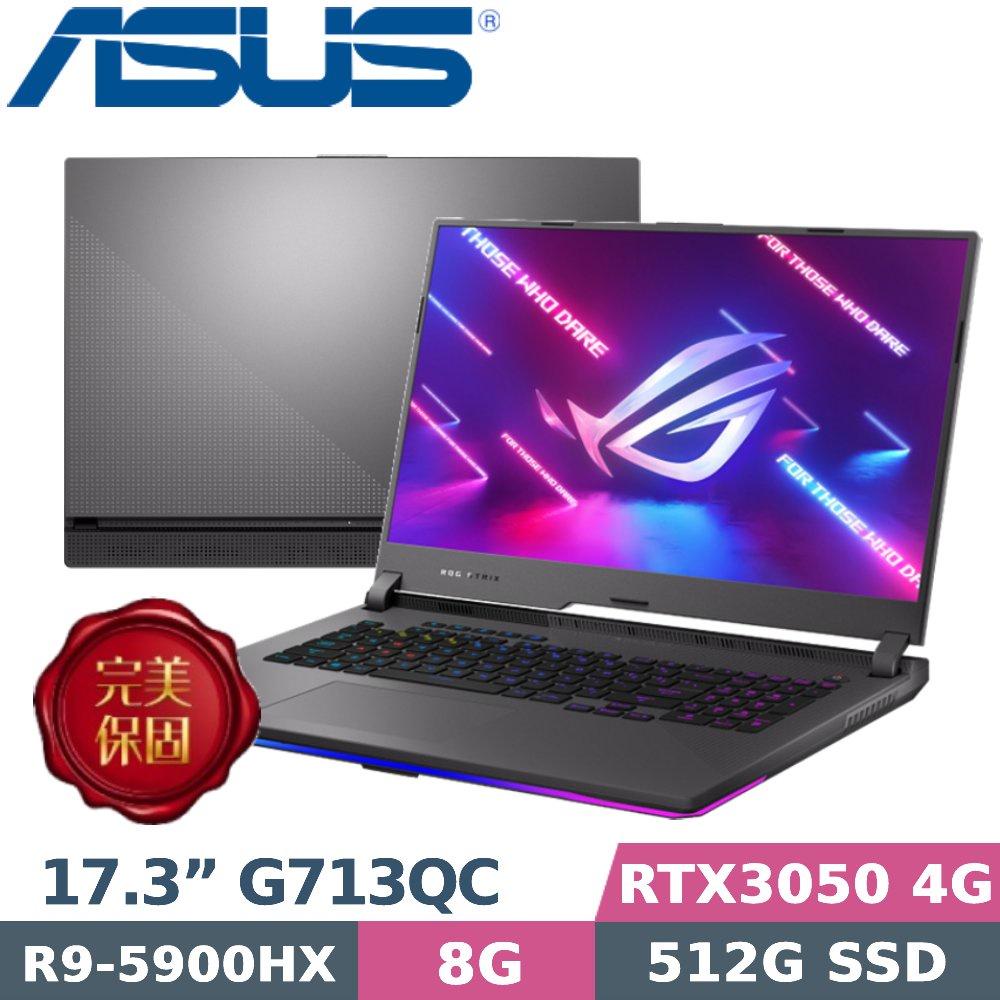 小易筆電 ASUS ROG Strix G17 G713QC-0021C5900HX 潮魂黑