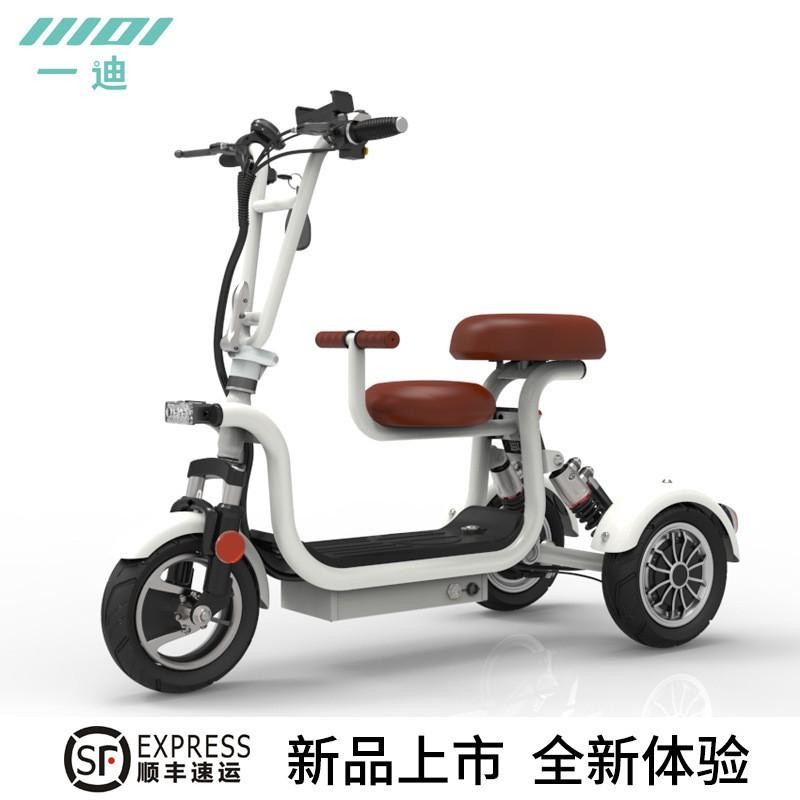 【現貨速發】 一迪電動滑板車 成人可折疊三輪車 鋰電車 女士迷你小型新款三輪代步車 電動車 J25f