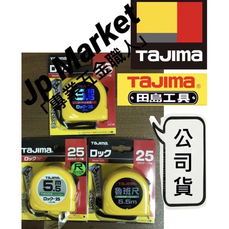 Jp Market 「專業五金職人」日本 田島工具 TAJIMA 捲尺 台尺 魯班 公分 5.5M 25mm