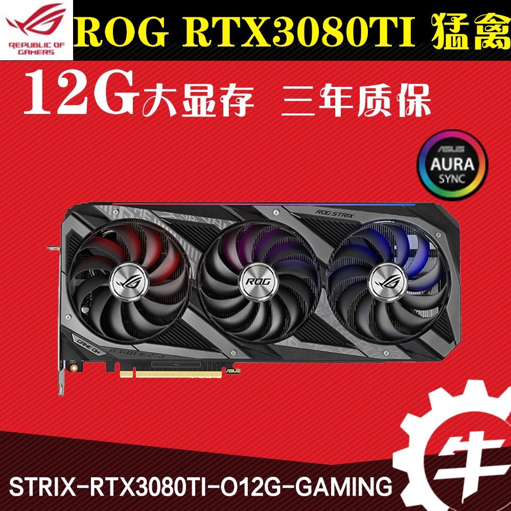 新品 現貨華碩猛禽 ROG-STRIX-RTX3080TI-O12G-GAMING 3080TI OC高頻 顯卡