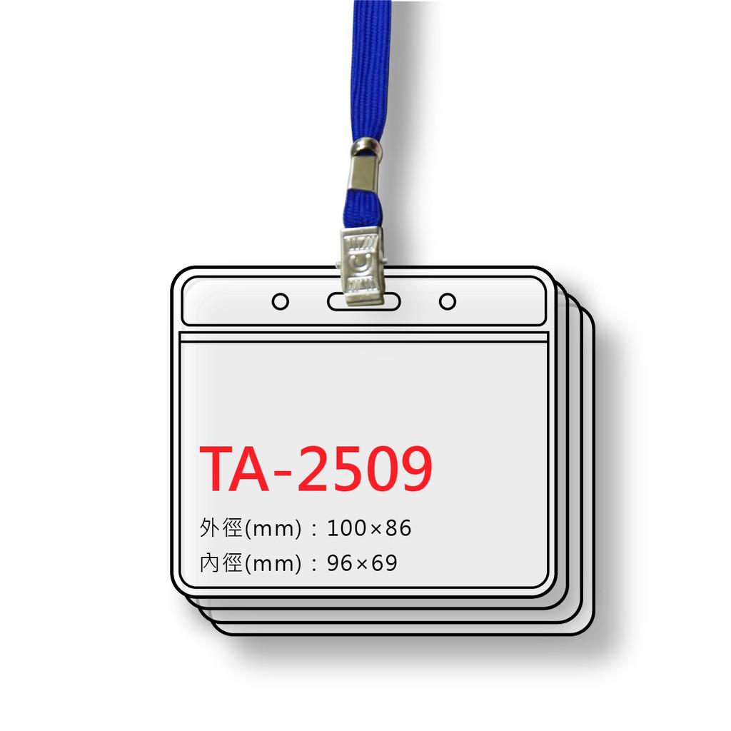 (100組) 識別證套組 TA-2509 直式 台灣製 證件套/工作證/門禁卡套/參展證 量大可議價